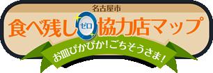 食べ残しゼロ協力店検索 名古屋市食べ残しゼロ協力店マップ