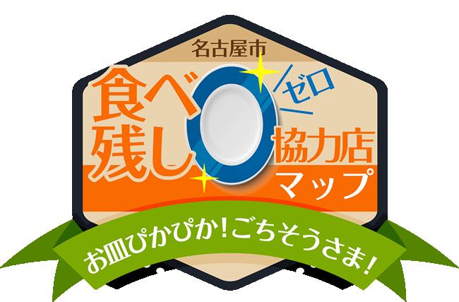 「食べ残しゼロ協力店マップ」で検索!名古屋市食べ残しゼロ協力店マップ